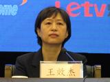 """图说:王效杰在ICTC谈到的广电""""十三五""""科技发展主要任务有哪些?"""