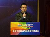 彭侃:2016年中国综艺节目模式趋势分析