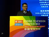 """王春法为首届""""世界电视日""""中国电视大会致辞"""