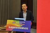 赵黎:媒体融合形式下的版权保护及ChinaDRM论坛情况介绍