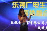 武晓燕:乐视广电生态云助力媒体融合业态创新