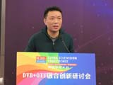 """成洪荣:海纳百川,有""""融""""乃大——DVB+OTT的融合之路"""