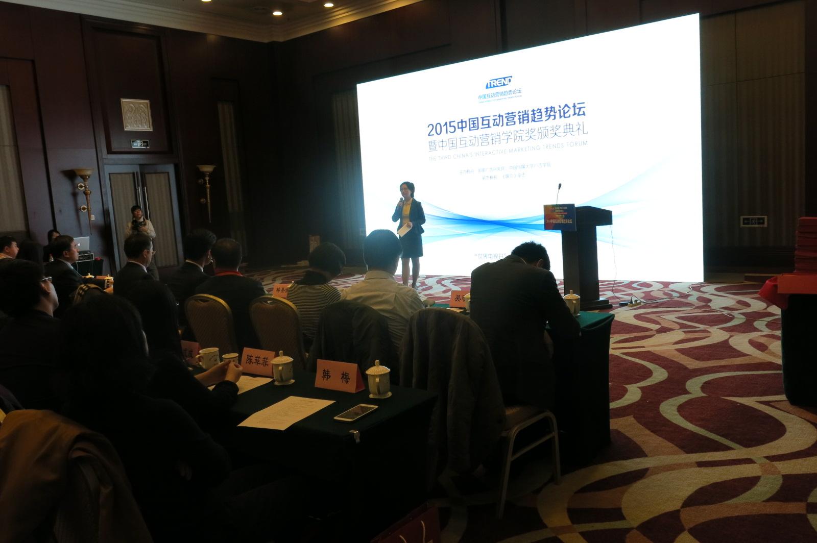 错过了2015中国互动营销趋势论坛?放心,干货都在这里!