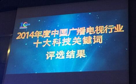 2014广电十大关键词出炉