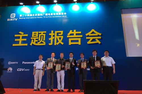 BIRTV2015评出39个获奖项目(5项大奖),无人机公司大疆创新获两奖项