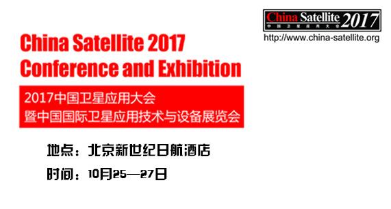中国卫星应用大会