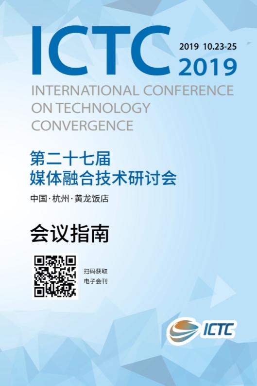 第27届媒体融合技术研讨会ICTC2019最新日程发布,诚邀贵单位参会